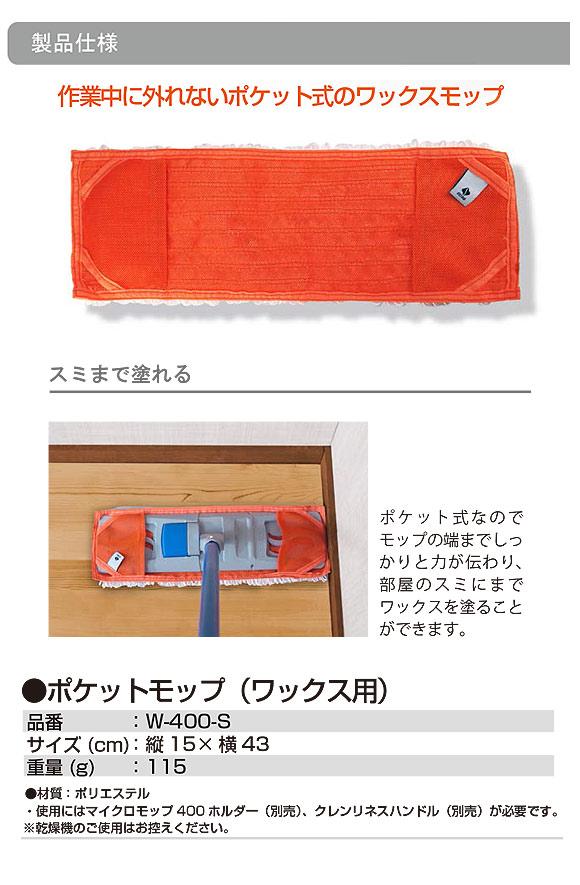 セイワ ポケットモップ (ワックス用)  01