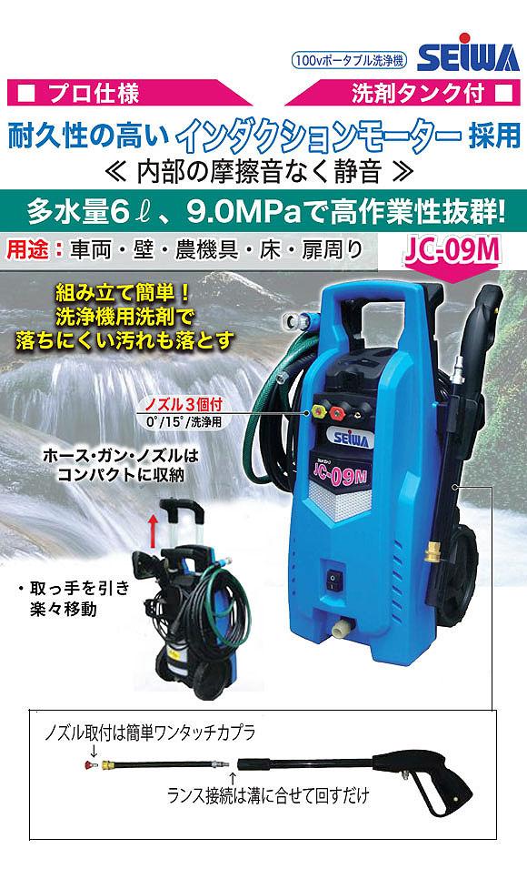 精和産業 JC-09M - ポータブル洗浄機 01