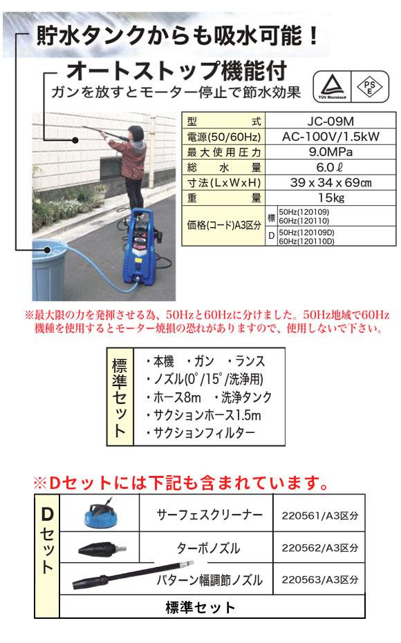 精和産業 JC-09M - ポータブル洗浄機 02