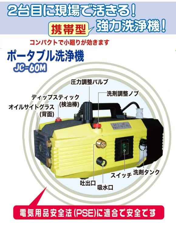 精和産業 JC-60M - ポータブル洗浄機 01
