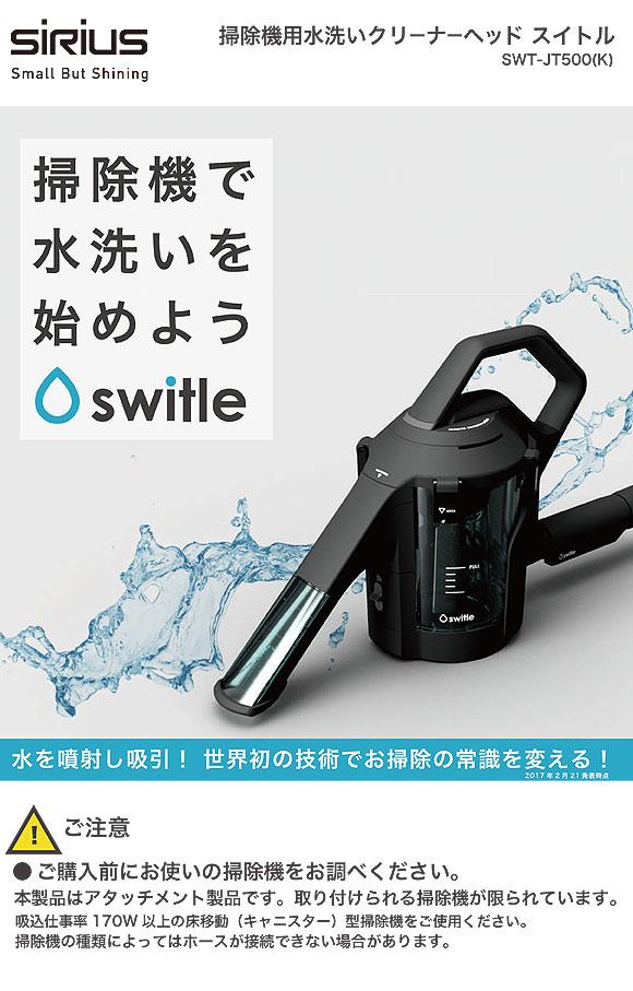 シリウス switle(スイトル) - 掃除機に取り付ける水洗いクリーナーヘッド 01