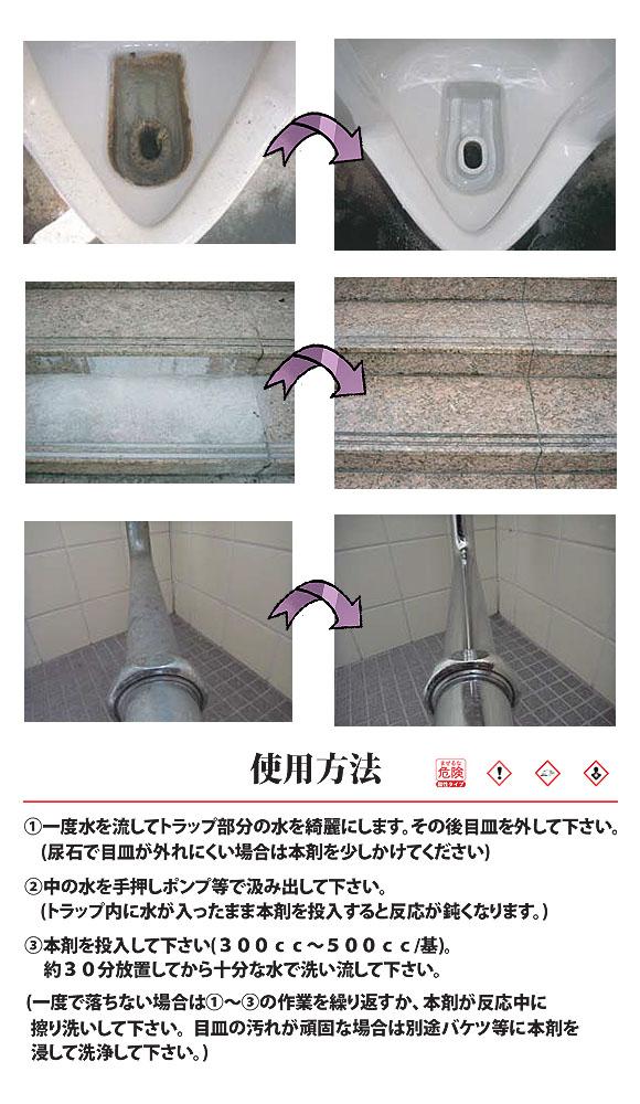 スマート アシッド - トイレの尿石、お風呂のスケール除去剤 03