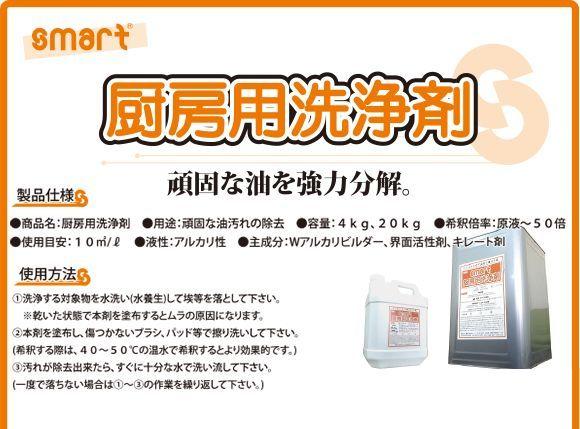 スマート 厨房用洗浄剤 - ケミカルの力で油脂を強力分解 03