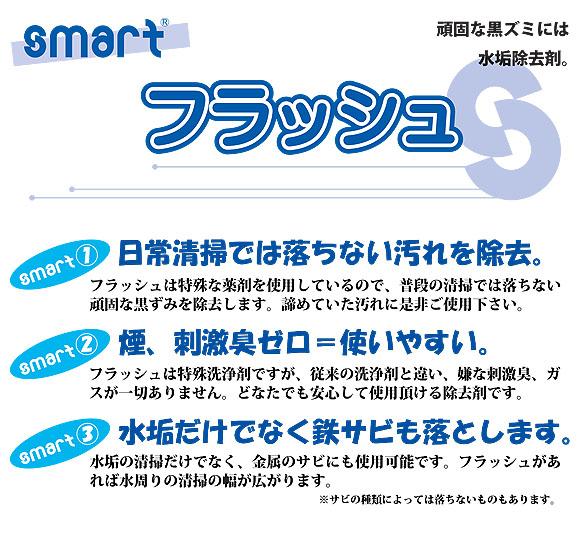 スマート フラッシュ - タイル・陶器の水垢・金属の錆洗浄剤 01