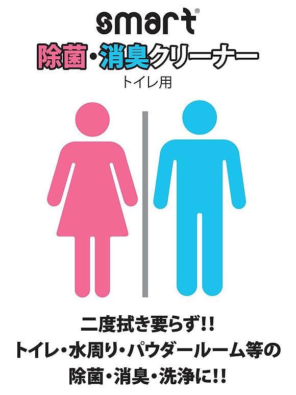 スマート 除菌・消臭クリーナー(トイレ用)  - 安心、安全の新しいトイレブースクリーナー 01