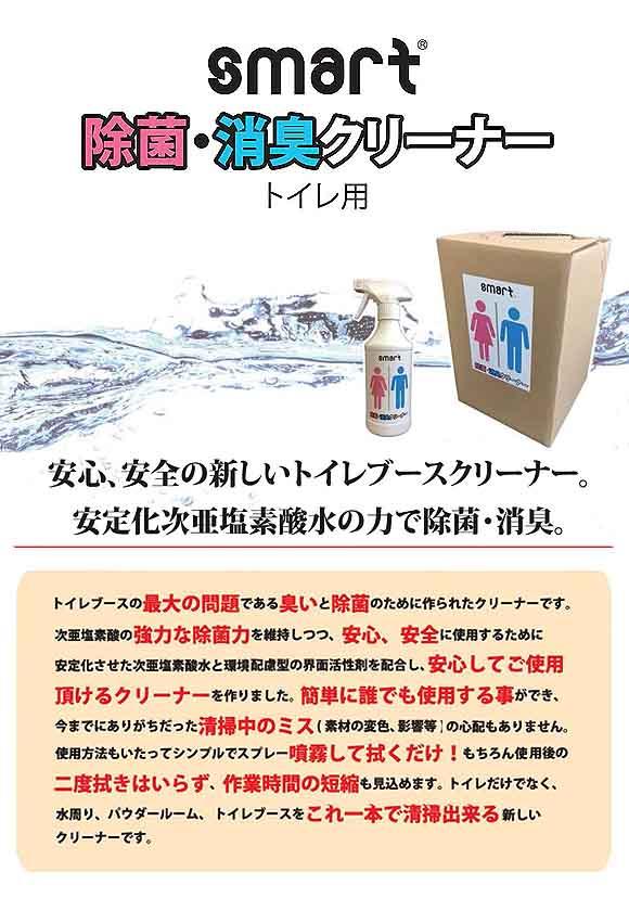 スマート 除菌・消臭クリーナー(トイレ用)  - 安心、安全の新しいトイレブースクリーナー 02