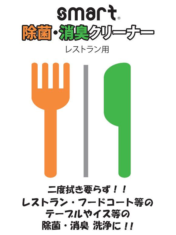 スマート 除菌・消臭クリーナー(レストラン用)  - 安心、安全の新しい日常清掃クリーナー 04