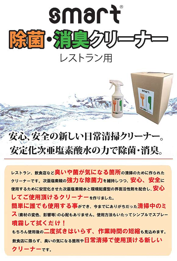 スマート 除菌・消臭クリーナー(レストラン用)  - 安心、安全の新しい日常清掃クリーナー 05