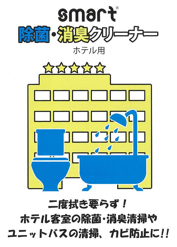 スマート 除菌・消臭クリーナー(ホテル用)  - 安心、安全の新しい日常清掃クリーナー 07