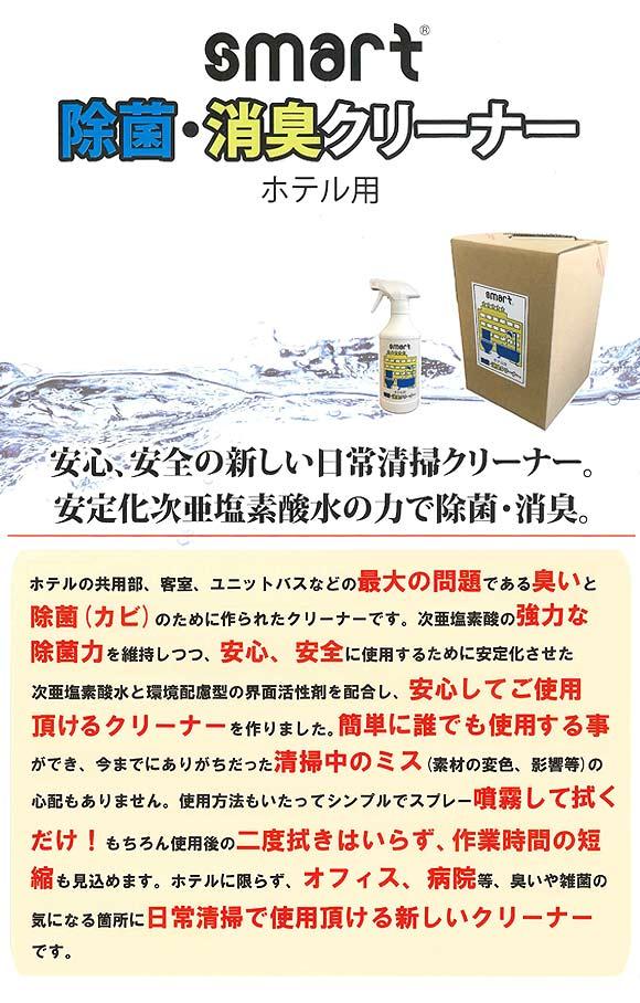 スマート 除菌・消臭クリーナー(ホテル用)  - 安心、安全の新しい日常清掃クリーナー 08