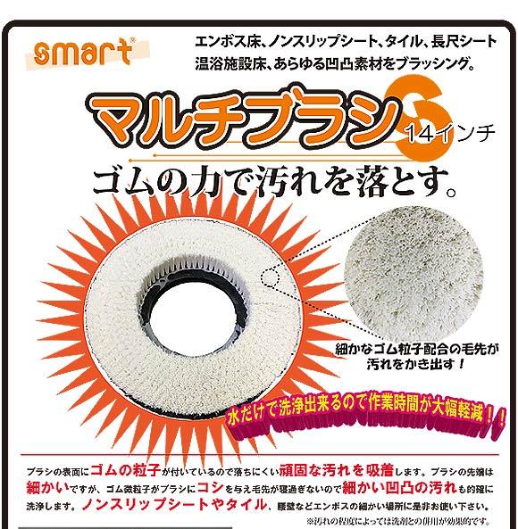 スマート マルチブラシ 14インチ (プレート別売) - ゴム粒子配合 ポリッシャー用ブラシ 01