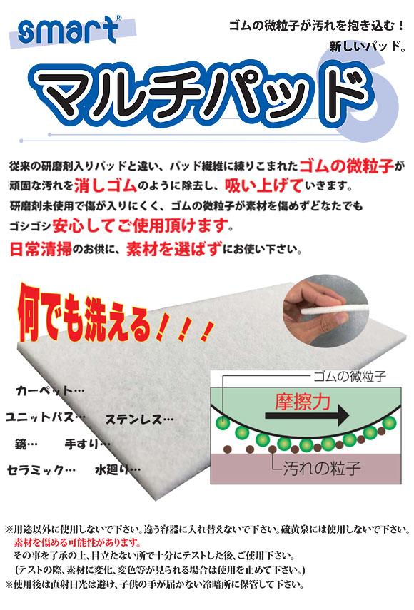 スマート マルチパッド[5枚入×12] - ヒールマーク、カーペットの汚れ、セラミック、ステンレス等の洗浄に 01