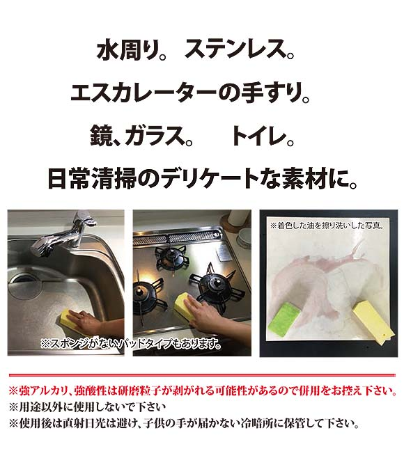 スマート マルチパッドスポンジ - 水だけで洗える新しいスポンジ 03
