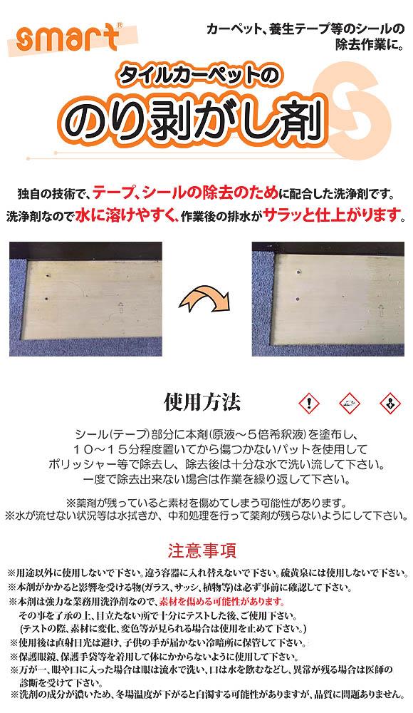 スマート のり剥がし剤 - カーペット、養生テープ等のシールの除去作業に最適 01