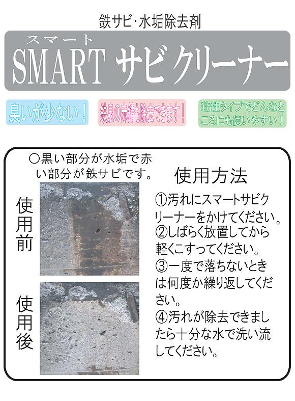スマート サビクリーナー - サビを徹底的に除去!赤錆も強力除去できる洗浄剤 01
