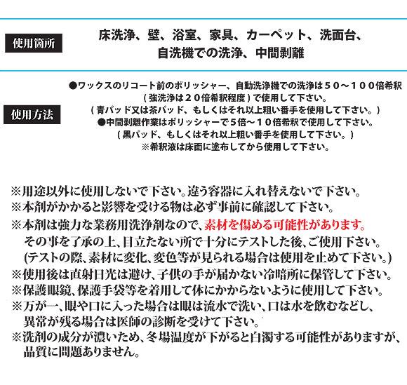 スマート スマクリ アルカリ性タイプ - 環境対応型万能洗浄剤 03