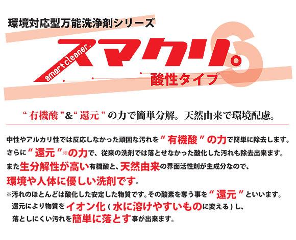 スマート スマクリ 酸性タイプ - 環境対応型万能洗浄剤 01