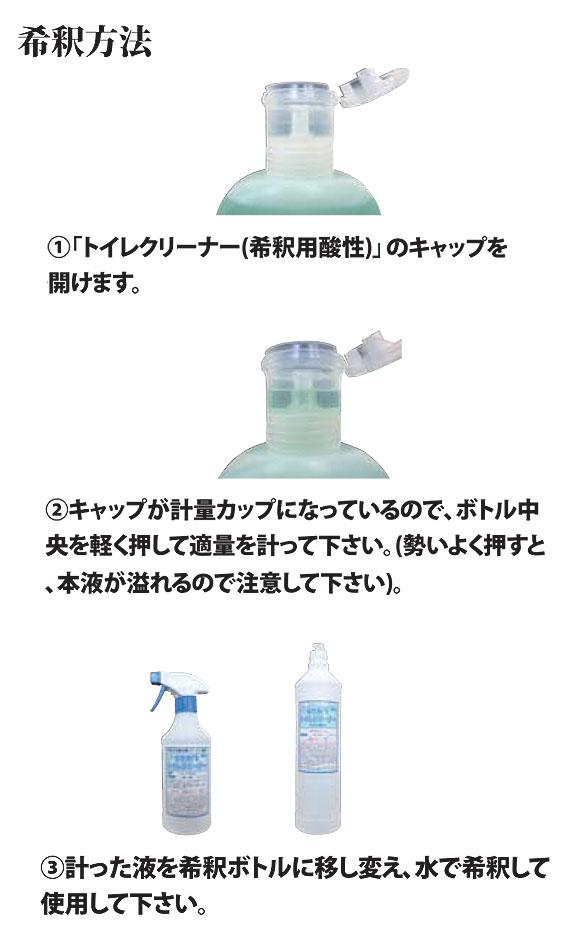 スマート トイレクリーナー(希釈用) [800ml] - 有機酸使用で地球環境や使用者に優しい希釈タイプのトイレ洗浄剤 02