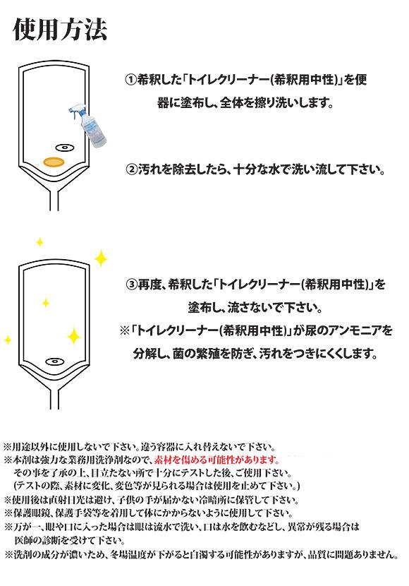 スマート トイレクリーナー(希釈用中性) [800ml] - 地球環境や使用者に優しい希釈タイプのトイレ洗浄剤 06