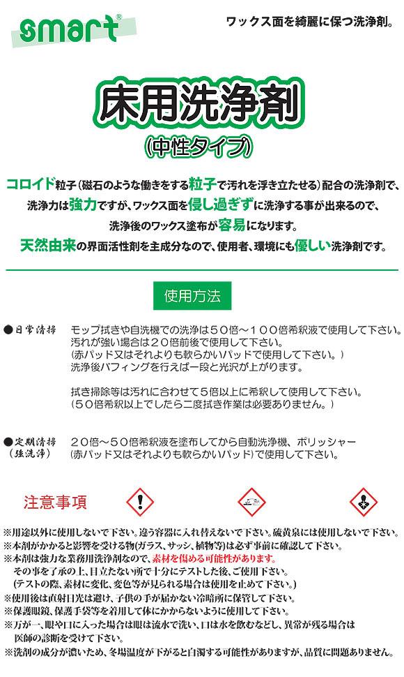 スマート 床用洗浄剤 中性タイプ - ワックス面を綺麗に保つ洗浄剤 01