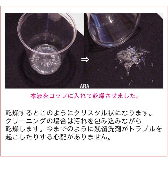 S.M.S.Japan ARA(エーアールエー)[3.8L] - カーペット用特殊洗剤(浮きジミ・再汚染防止するクリスタル剤) 01