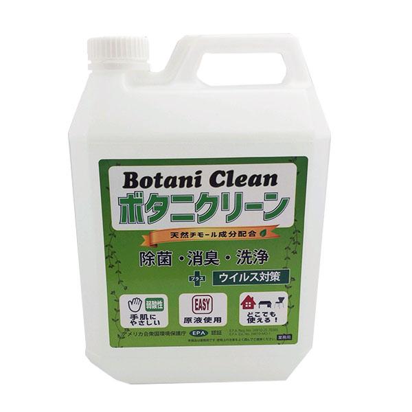 ■6月16日入荷予定 ■S.M.S.Japan 除菌洗剤 ボタニクリーン - 米国EPA認証 新型コロナ感染症対策対応商品