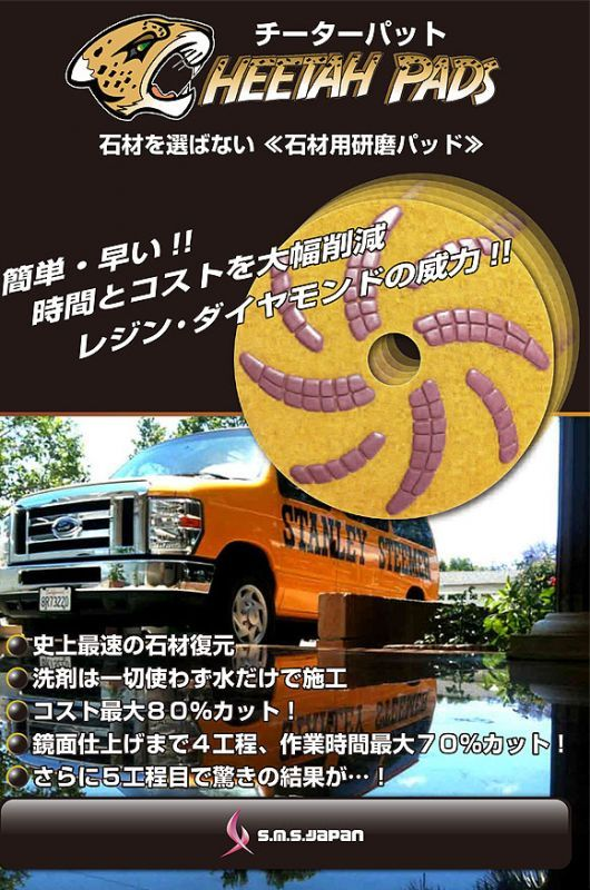 S.M.S.Japan チーターパット【ステップ4】 - 石材研磨パット 01