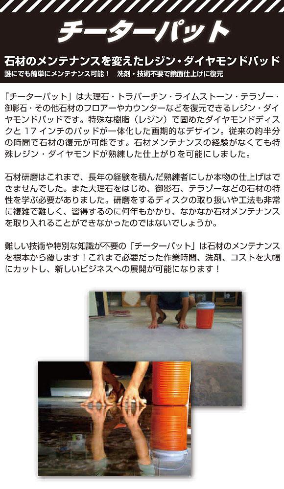 S.M.S.Japan チーターパット用ウェイト付きパッド台17インチ 02