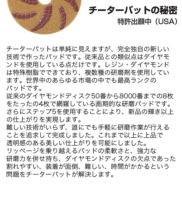 S.M.S.Japan チーターパット【ステップ4】 - 石材研磨パット 03