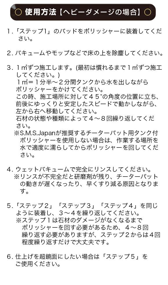 S.M.S.Japan チーターパット【ステップ4】 - 石材研磨パット 08