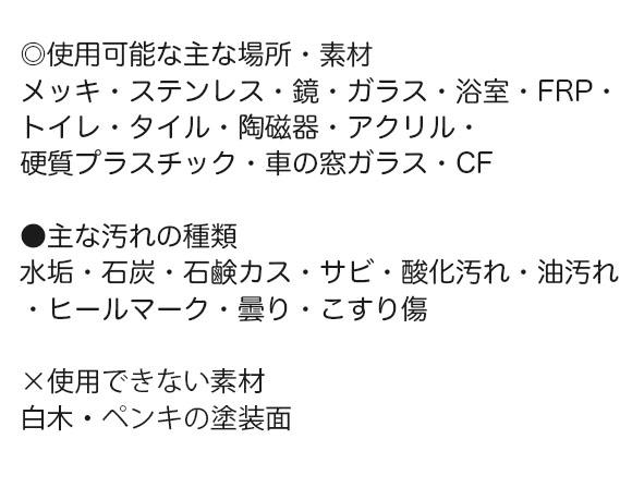 S.M.S.Japan EZ(イージー)クリーン[340g] - 水回りクリーナー(日常清掃用) 01