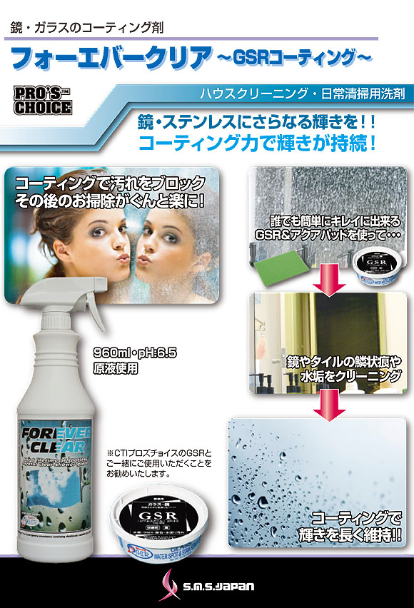S.M.S.Japan フォーエバークリア(GSRコーティング)[960ml] - ガラス専用コーティング剤 01