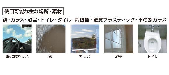 S.M.S.Japan フォーエバークリア(GSRコーティング)[960ml] - ガラス専用コーティング剤 03