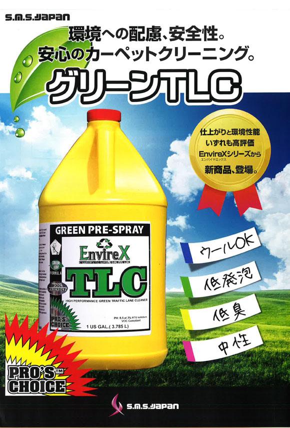 S.M.S.Japan グリーンTLC[3.8L] - ウール・天然素材対応カーペット洗浄用中性前処理剤 01