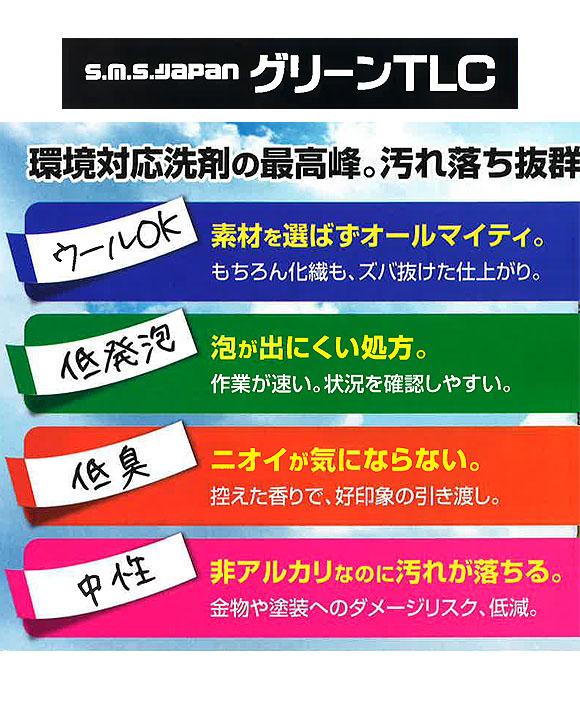 S.M.S.Japan グリーンTLC[3.8L] - ウール・天然素材対応カーペット洗浄用中性前処理剤 02
