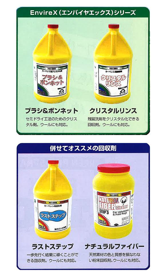 S.M.S.Japan グリーンTLC[3.8L] - ウール・天然素材対応カーペット洗浄用中性前処理剤 03