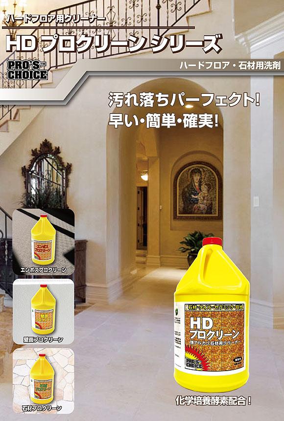 S.M.S.Japan 石材プロクリーン[3.8L] - 石材用クリーナー 01