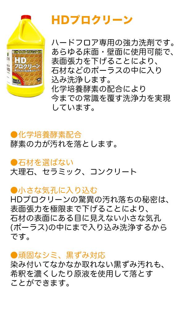 S.M.S.Japan HDプロクリーン[3.8L] - 石材・セラミク用クリーナー 02