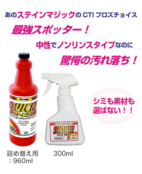 S.M.S.Japan クイックスポッター - カーペット用シミ取りスポッター 02