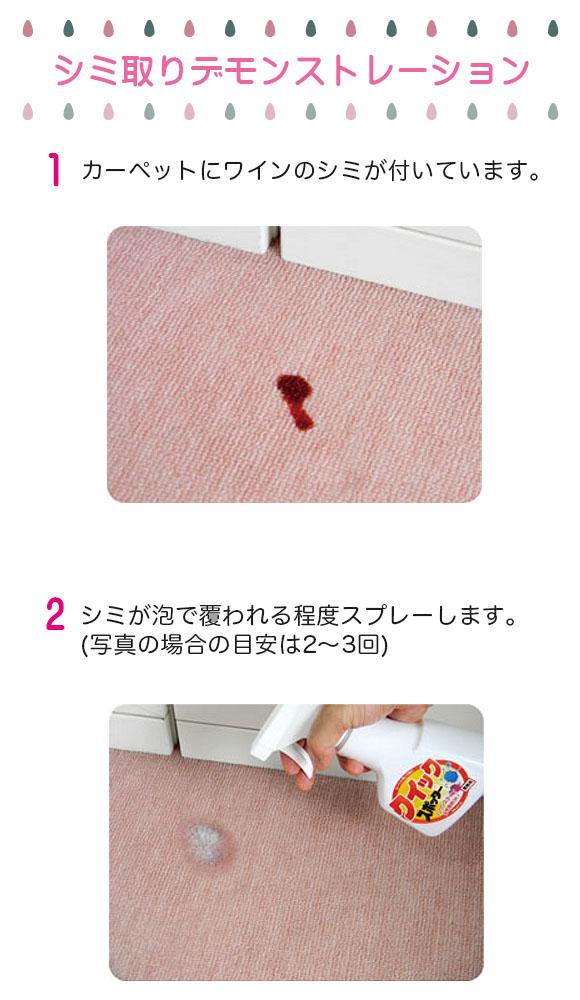 S.M.S.Japan クイックスポッター - カーペット用シミ取りスポッター 03