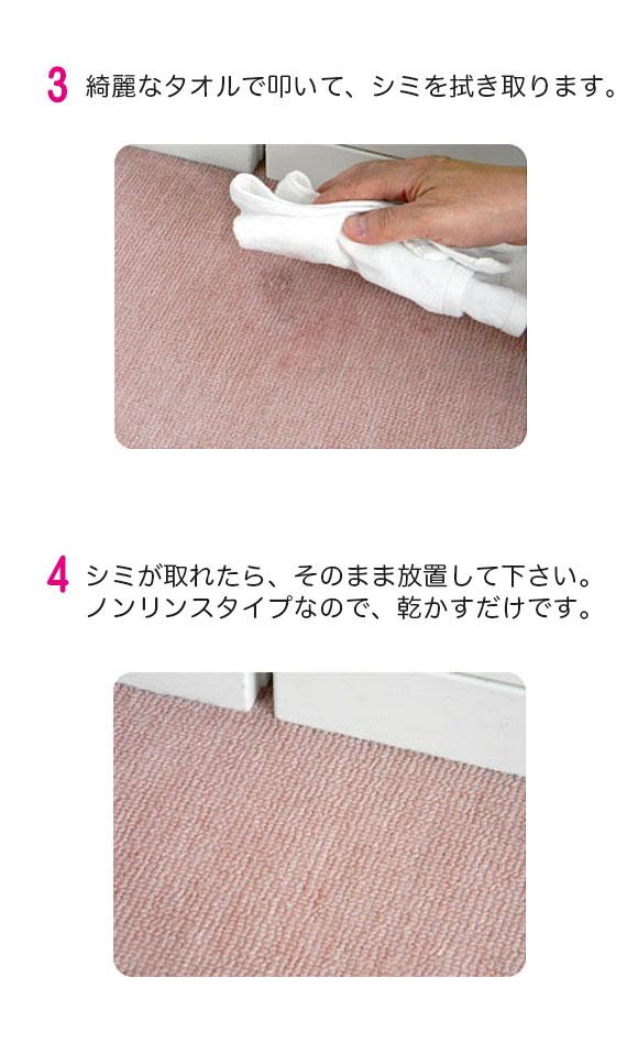 S.M.S.Japan クイックスポッター - カーペット用シミ取りスポッター 04
