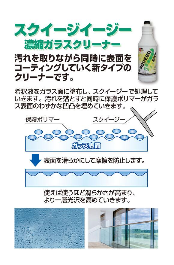 S.M.S.Japan スクイージイージー[960ml] - ガラスクリーナー 02