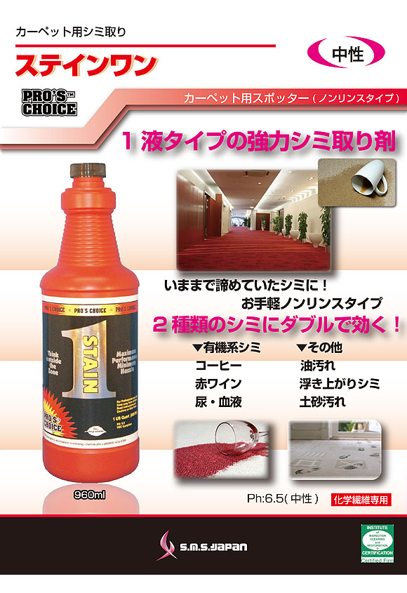 S.M.S.Japan ステイン1(ワン)[960ml] - コーヒー・赤ワイン等のシミ取り剤 01