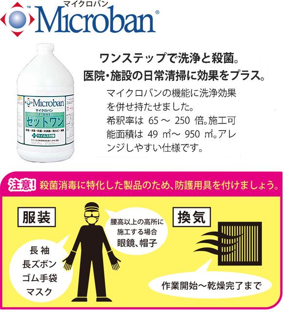 S.M.S.Japan Z-ONE(ゼットワン)[3.8L] - 医院・施設の日常清掃に消毒・殺菌・抗菌をプラス 01