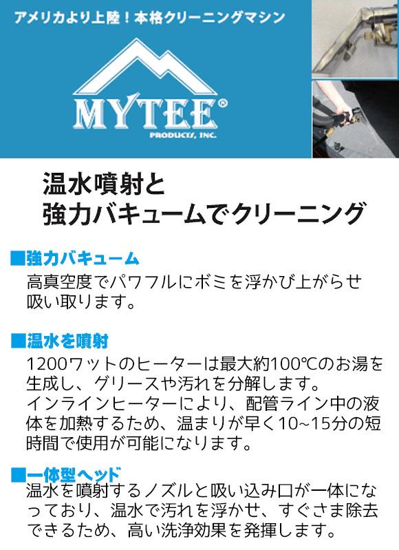 クリーニングマシン Mytee-Tempo マイティテンポ - カーペットエクストラクター クリーニングキット【代引不可】商品詳細01