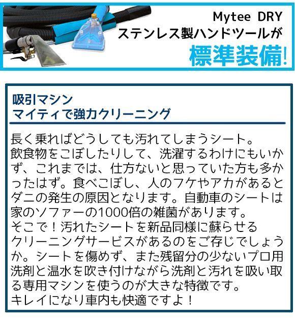 クリーニングマシン Mytee-Tempo マイティテンポ - カーペットエクストラクター クリーニングキット【代引不可】商品詳細03