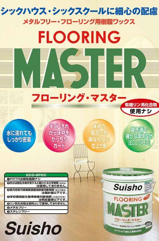 スイショウ フローリング・マスター[4L x4] - メタルフリー・フローリング用樹脂ワックス 01
