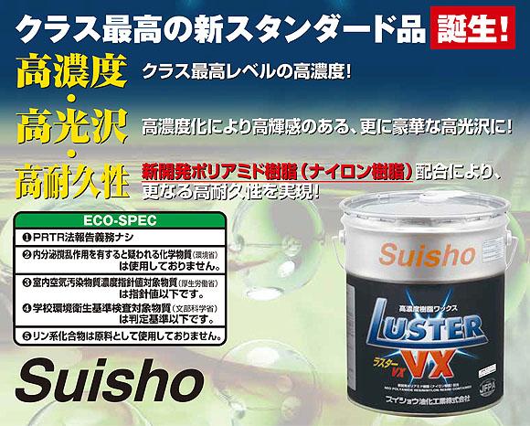 スイショウ ラスターVX 高濃度樹脂ワックス 0102