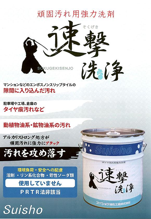 スイショウ 速撃洗浄[18L] - 頑固汚れ用強力洗剤 01