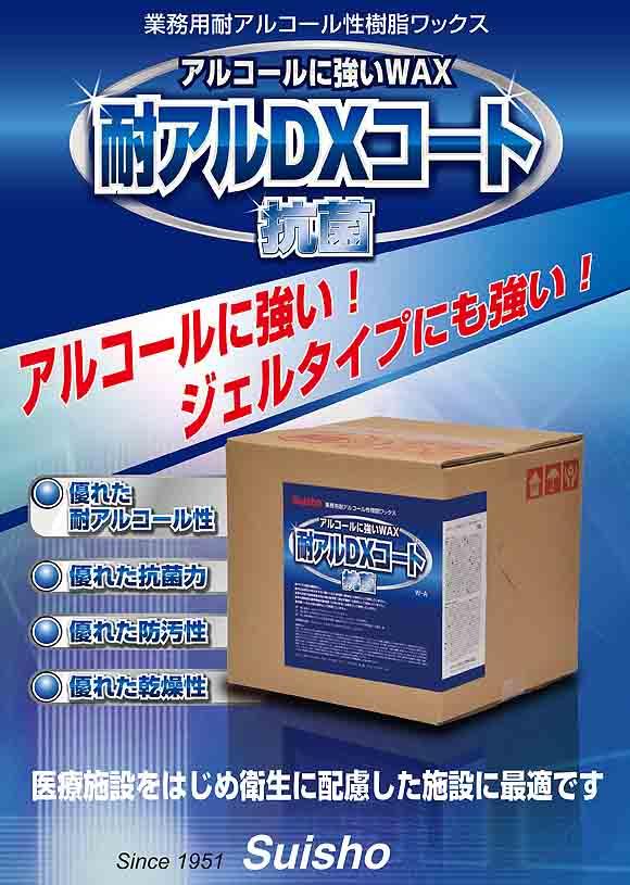 スイショウ 耐アル抗菌コート [18L] - 業務用耐アルコール性樹脂ワックス 01